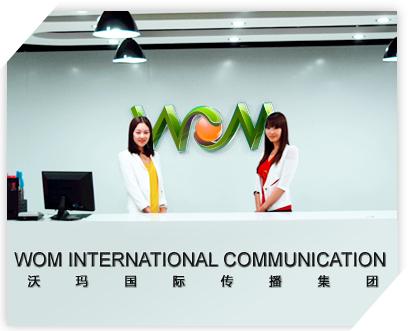沃玛国际传播机构
