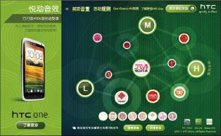 "HTC – ""悦动音效""活动网站"