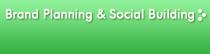 品牌规划与社会化建设