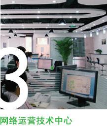网络运营技术中心