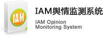 IAM舆情监测系统