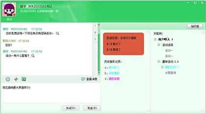 微信人工客服接入客户端聊天窗口