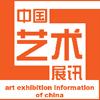 中国艺术展讯