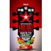 中国轻摇滚